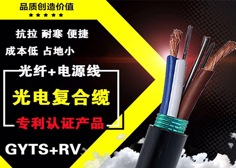 Standard loose tube layer stranded light cable (GYTS)
